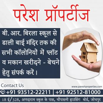 Paresh Property Dealer in Jodhpur
