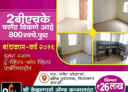 2 BHK 800 Sq.ft. Residential Apartment for Sale in Vijaynagar, Sangli